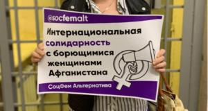 Rusland: zes socialistische feministen opgepakt tijdens solidariteitsactie voor Afghaanse vrouwen
